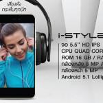 Harga i-Mobile i-STYLE 811, Phablet 5,5 Inch Gunakan Chipset Spreadtrum