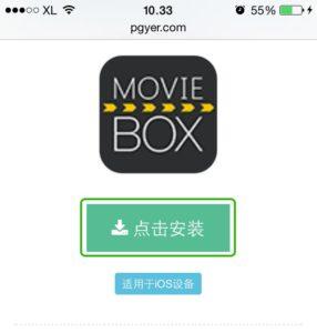 movie box, cara mendownload film gratis di iPhone